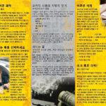 PAM-SSDA-08K-Cocaine and Crack-KOREAN-BACK
