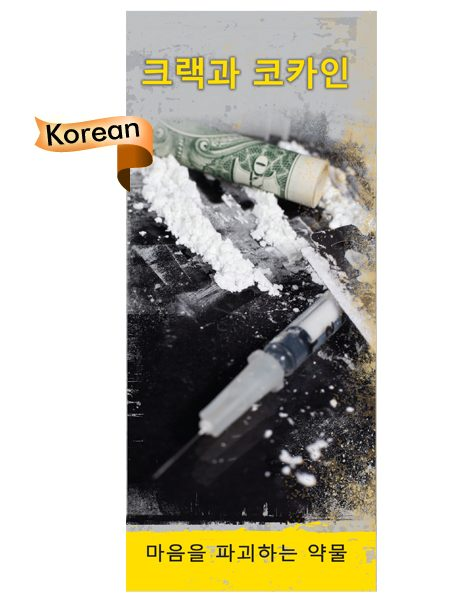 PAM-SSDA-08K-Cocaine-and-Crack-KOREAN-NEW-FLAG