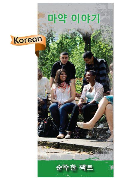 PAM-SSDA-17K-Drug-Talk-KOREAN-NEW-FLAG