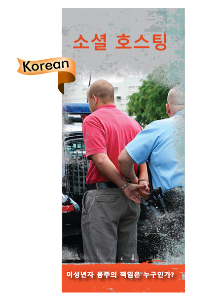PAM-SSDA-31K-Social-Hosting-KOREAN-NEW-FLAG