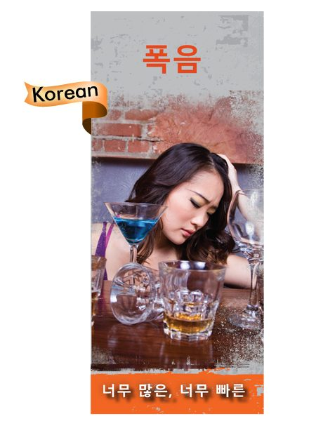 PAM-SSDA-32K-Binge-Drinking-KOREAN-NEW-FLAG