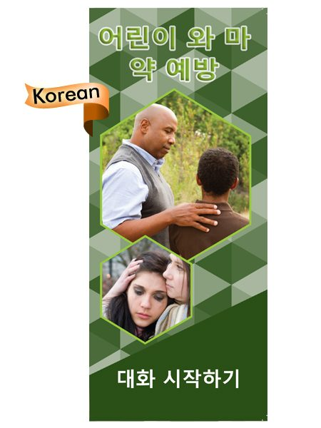 PAM-ST-06K-Starting-A-Conversation--Kids-&-Drugs-KOREAN-NEW-FLAG
