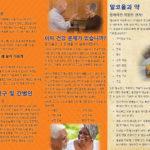PSS-DA-26K-Alc-&-Older-Adlults-KOREAN---NEW-FLAG