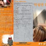 PAM-SSDA-06K-Underage Drinking-KOREAN-BACK