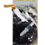 PAM-SSDA-08K-Cocaine-and-Crack-KOREAN-NEW-FLAG