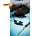 PAM-SSDA-10K-Heroin-KOREAN-NEW-FLAG