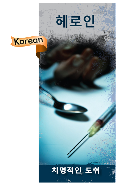 PAM-SSDA-10K-Heroin-KOREAN-NEW-FLAG