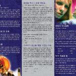 PAM-SSDA-11K-Prescription Drugs-KOREAN-BACK