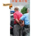PAM-SSDA-31K-Social-Hosting-KOREAN-NEW-FLAG