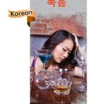 PAM-SSDA-32K-Binge-Drinking-KOREAN-NEW-FLAG