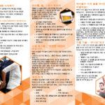 PAM-ST-04K-Starting-A-Conversation--Kids-&-Alcohol-KOREAN-NEW-FLAG