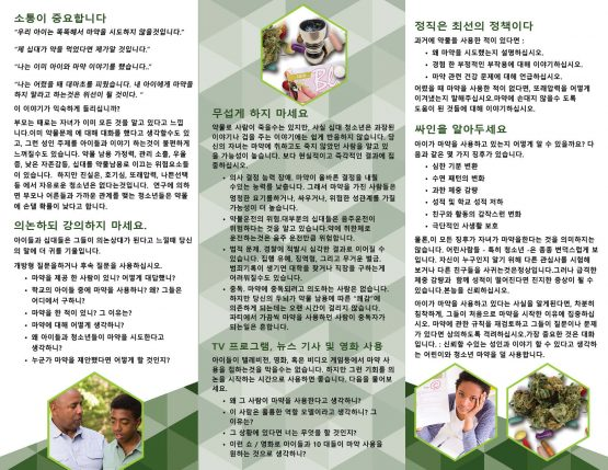 How To Start The Conversation About Drug Use >> *KOREAN* Starting a Conversation: Kids & Drug Prevention